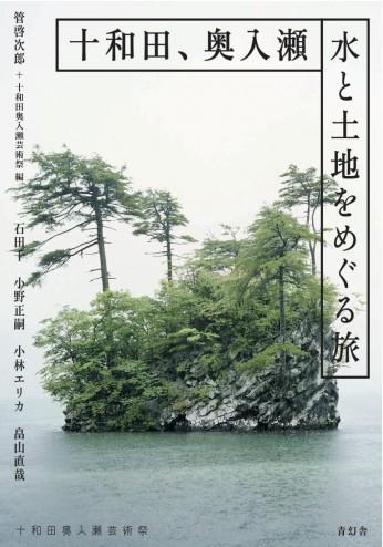towadaoirase_book_cover*