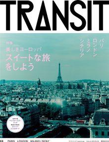 H1-4_TRANSIT_33_戻_fix_ol
